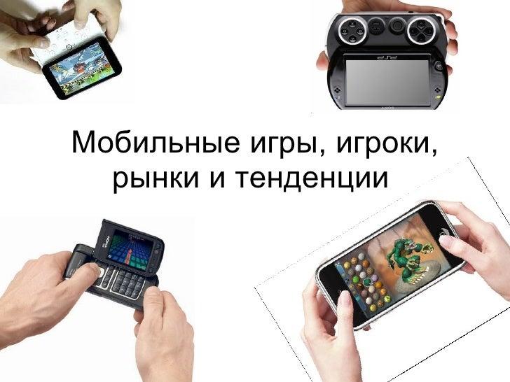Мобильные игры, игроки, рынки и тенденции