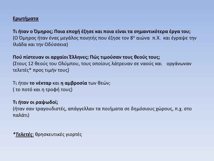 ΕρωτήματαΤι ήταν ο Όμηρος; Ποια εποχή έζησε και ποια είναι τα σημαντικότερα έργα του; (Ο Όμηρος ήταν ένας μεγάλος ποιητής...