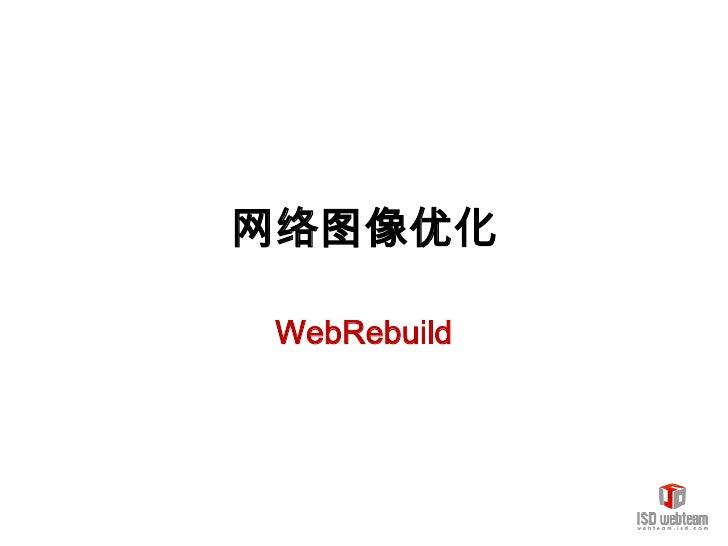 网络图像优化<br />WebRebuild<br />