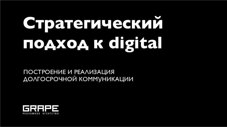 Стратегический подход к digital ПОСТРОЕНИЕ И РЕАЛИЗАЦИЯ ДОЛГОСРОЧНОЙ КОММУНИКАЦИИ