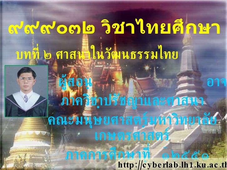 วัฒนธรรมไทย