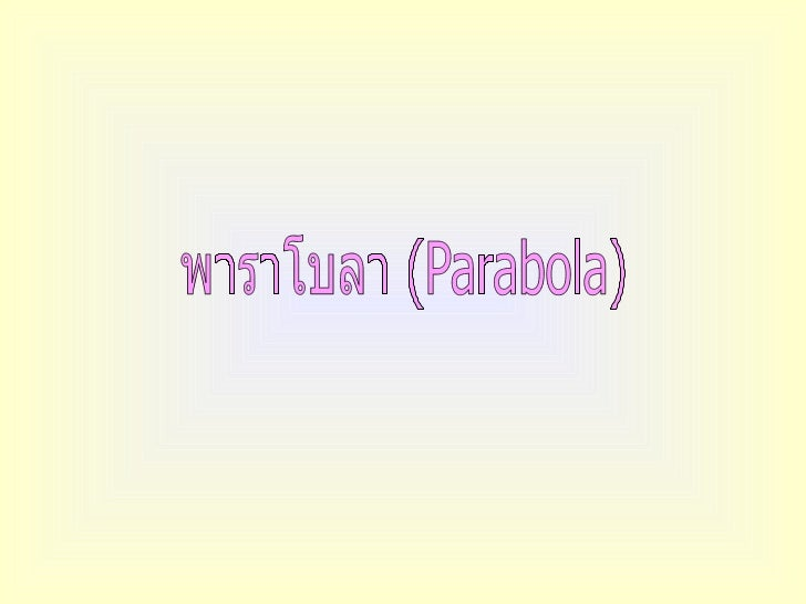 พาราโบลา (Parabola)