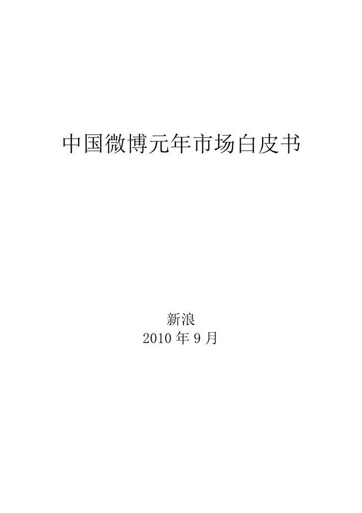 中国微博元年市场白皮书           新浪    2010 年 9 月