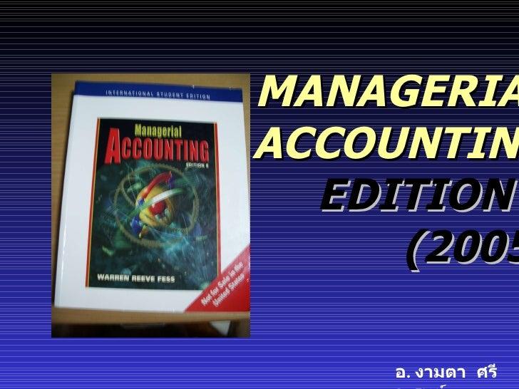 MANAGERIAL ACCOUNTING EDITION 8 (2005) อ .  งามตา  ศรีวะรมย์