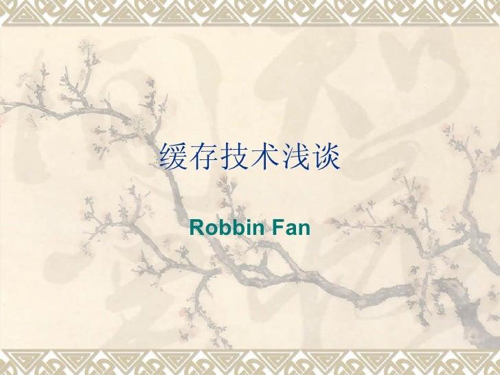 缓存技术浅谈 Robbin Fan