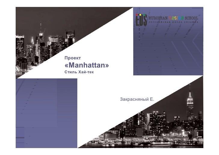 Проект «Manhattan» Стиль Хай-тек                     Закрасняный Е.