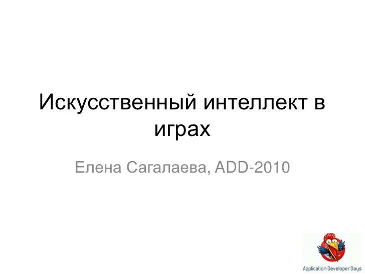 Искусственный интеллект в играх<br />Елена Сагалаева, ADD-2010<br />