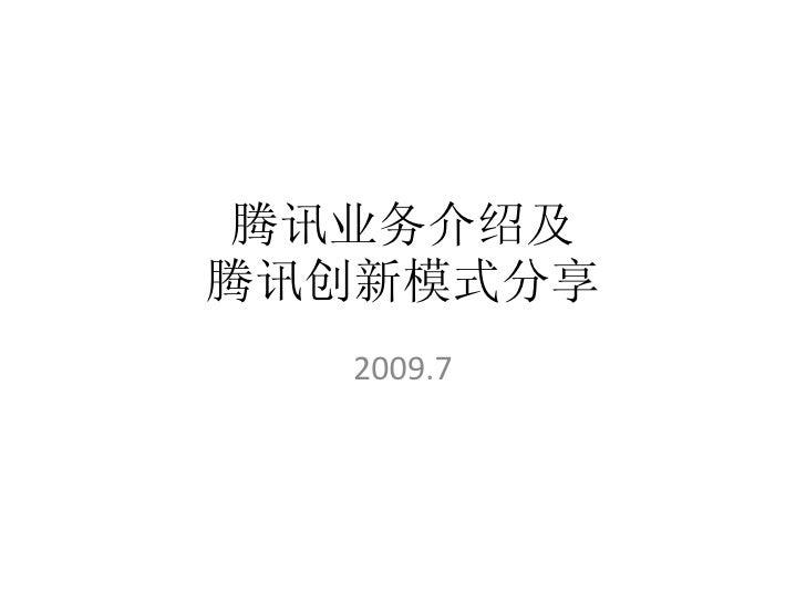 腾讯业务介绍及 腾讯创新模式分享 2009.7