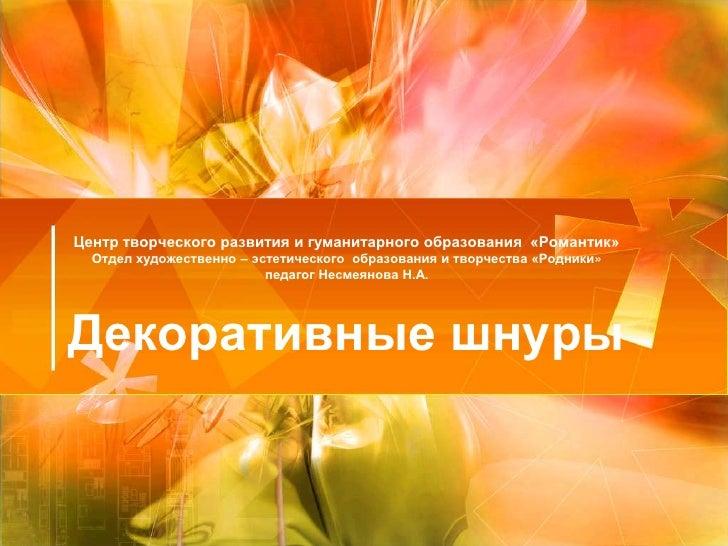 Центр творческого развития и гуманитарного образования  «Романтик»Отдел художественно – эстетического  образования и творч...