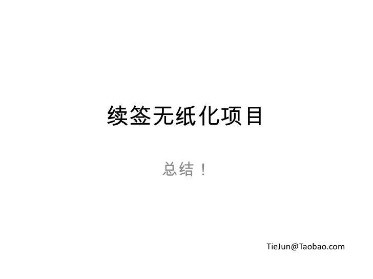 续签无纸化项目<br />总结!<br />TieJun@Taobao.com<br />