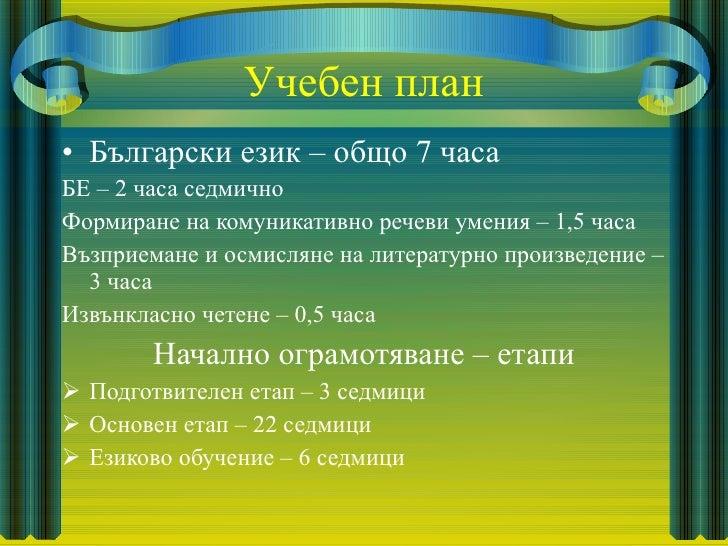 Учебен план <ul><li>Български език – общо 7 часа </li></ul><ul><li>БЕ – 2 часа седмично </li></ul><ul><li>Формиране на ком...