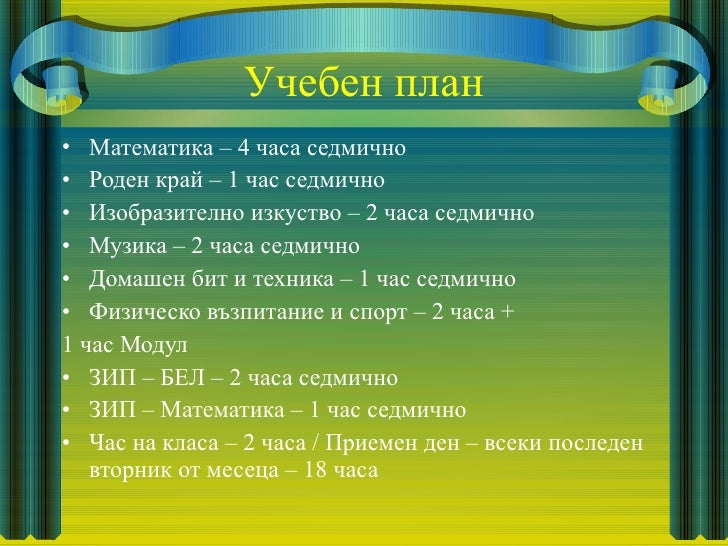Учебен план <ul><li>Математика – 4 часа седмично </li></ul><ul><li>Роден край – 1 час седмично </li></ul><ul><li>Изобразит...