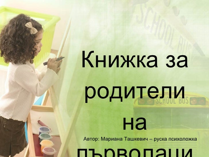 Книжка за родители на първолаци Автор: Мариана Ташкевич – руска психоложка