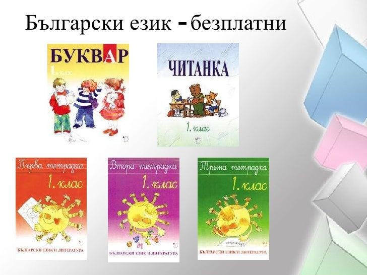 Български език - безплатни