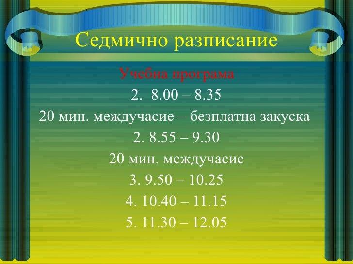 Седмично разписание <ul><li>Учебна програма </li></ul><ul><li>8.00 – 8.35 </li></ul><ul><li>20 мин. междучасие – безплатна...