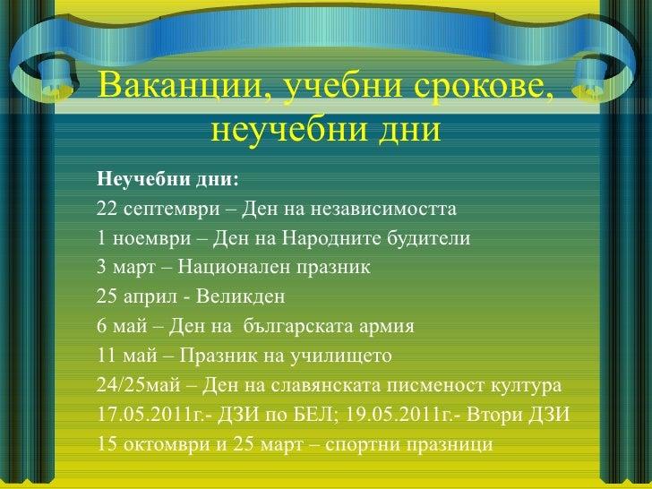 Ваканции, учебни срокове, неучебни дни <ul><li>Неучебни дни: </li></ul><ul><li>22 септември – Ден на независимостта </li><...