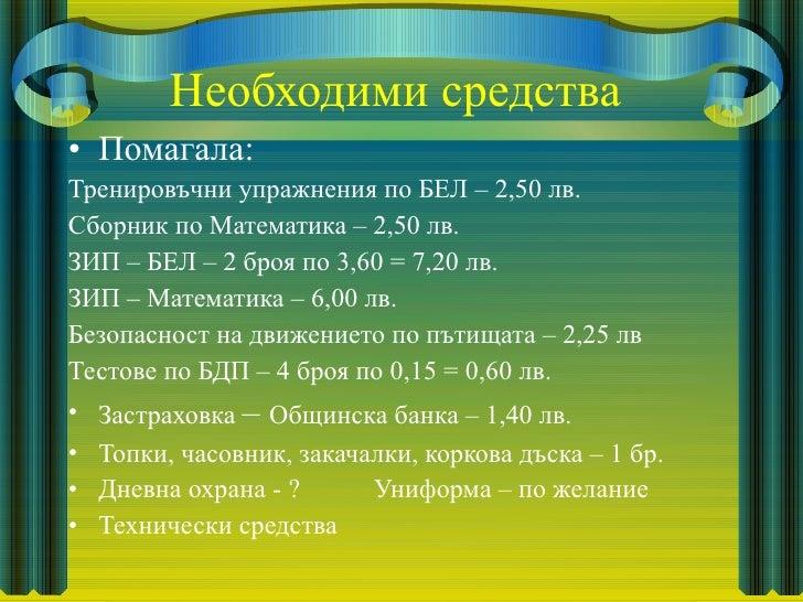 Необходими средства  <ul><li>Помагала: </li></ul><ul><li>Тренировъчни упражнения по БЕЛ – 2,50 лв. </li></ul><ul><li>Сборн...