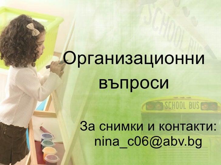 За снимки и контакти: [email_address] Организационни въпроси