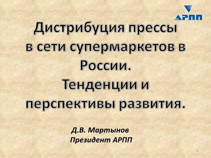 Д.В. Мартынов  Президент АРПП