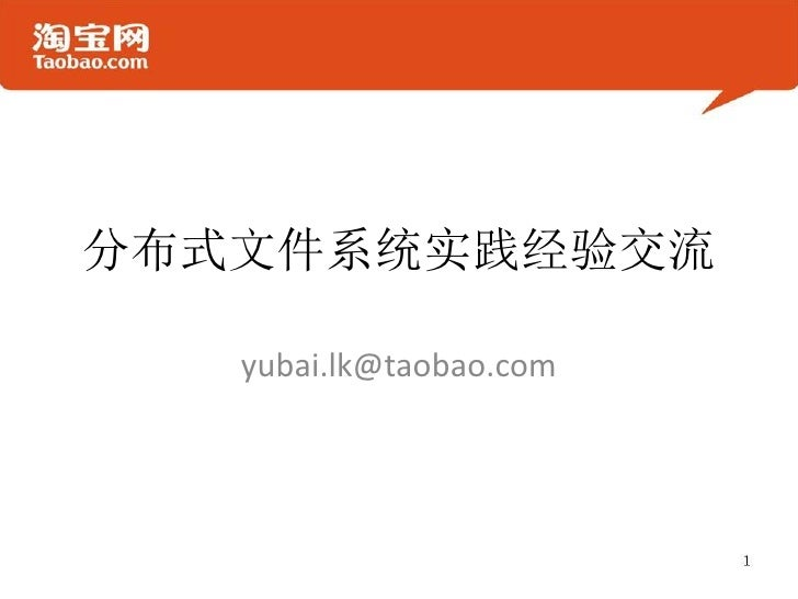分布式文件系统实践经验交流   yubai.lk@taobao.com