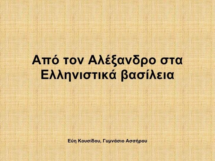 Από τον Αλέξανδρο στα Ελληνιστικά βασίλεια Εύη Κουσίδου, Γυμνάσιο Ασσήρου