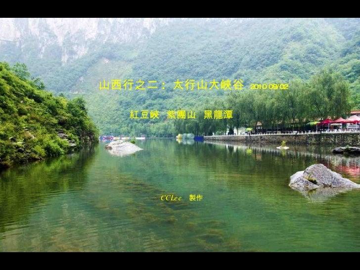 山西行之二 :  太行山大峽谷   2010 09/02 CCLee  製作 紅豆峽  紫團山  黑龍潭