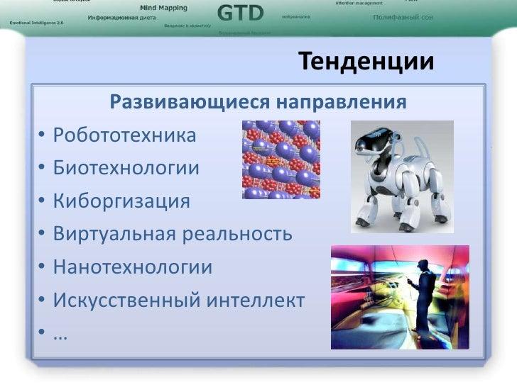 Дорожная карта усиления интеллекта Slide 3