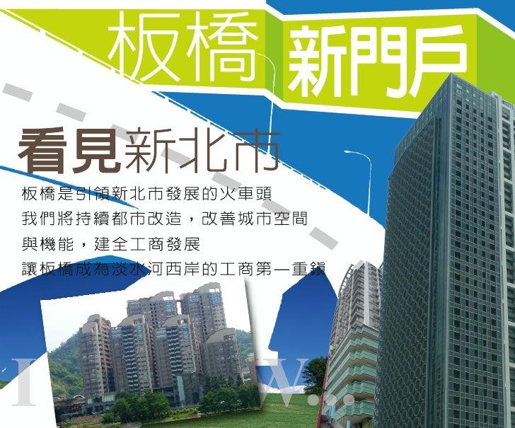 新幸福工程 - 板橋新門戶
