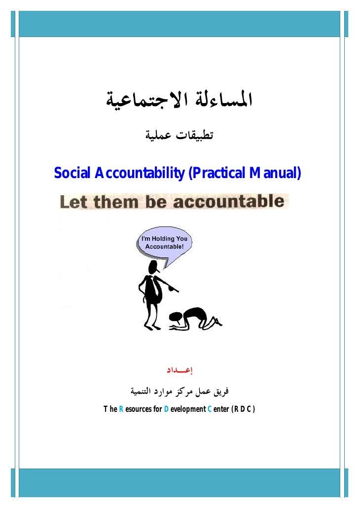 ﺍﳌﺴﺎﺀﻟﺔ ﺍﻻﺟﺘﻤﺎﻋﻴﺔ                    ﺗﻄﺒﻴﻘﺎﺕ ﻋﻤﻠﻴﺔ  Social Accountability (Practical Manual)                       (Pr...