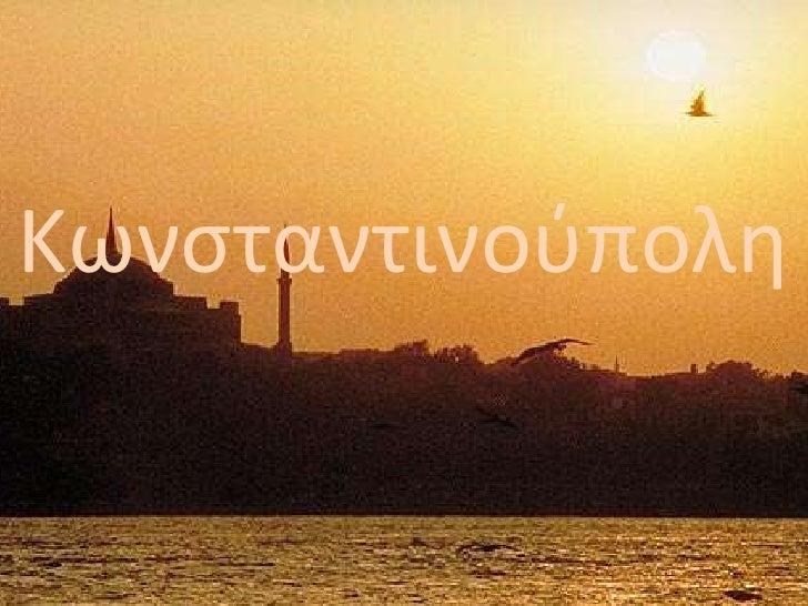 Κωνσταντινούπολη<br />