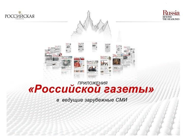 ПРИЛОЖЕНИЯ «Российской газеты»   в  ведущие зарубежные СМИ