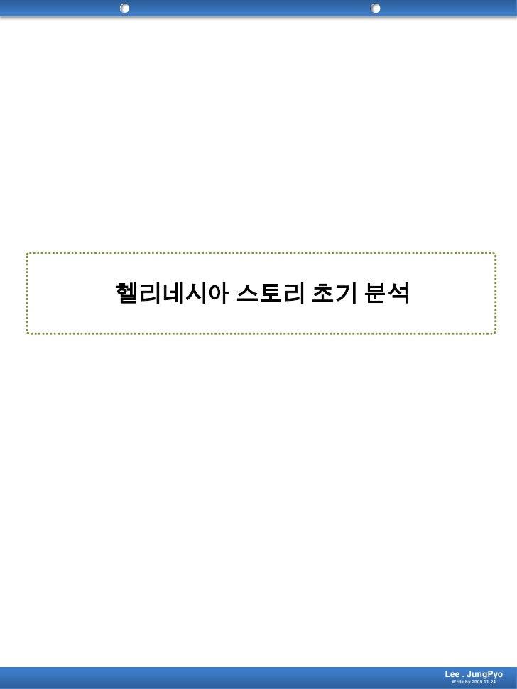 헬리네시아 스토리 초기 분석<br />Lee . JungPyo<br />Write by 2009.11.24<br />