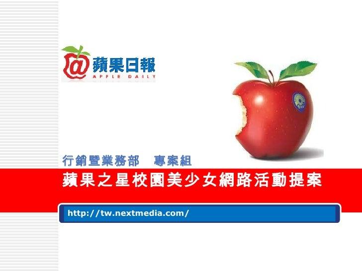 行銷暨業務部 專案組 蘋果之星校園美少女網路活動提案 http://tw.nextmedia.com/