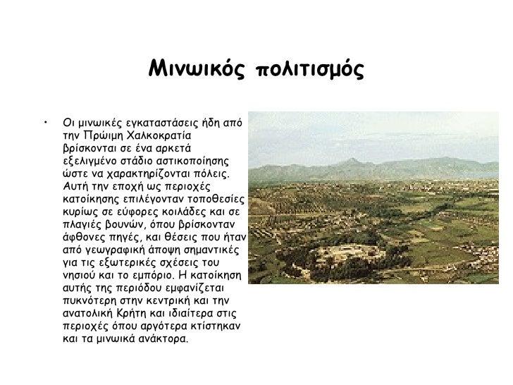 Η Μινωϊκή Κρήτη