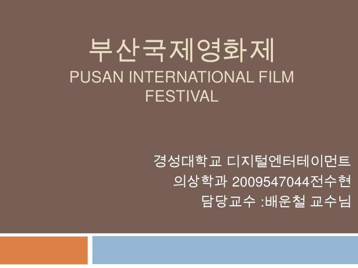 부산국제영화제 Pusan International film festival<br />경성대학교 디지털엔터테이먼트<br />의상학과 2009547044전수현 <br />담당교수 :배운철 교수님 <br />