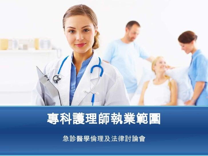 專科護理師執業範圍