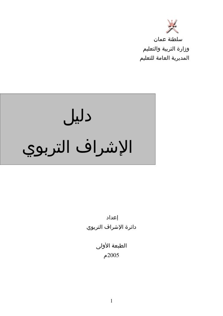 كتاب كفايات الإشراف التربوي كامل
