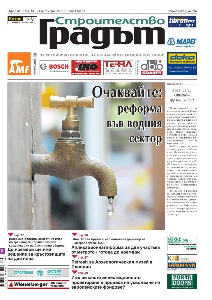 Брой 39 (674), 18 - 24 октомври 2010 г., цена 1.50 лв.                                      www.stroitelstvo.info         ...