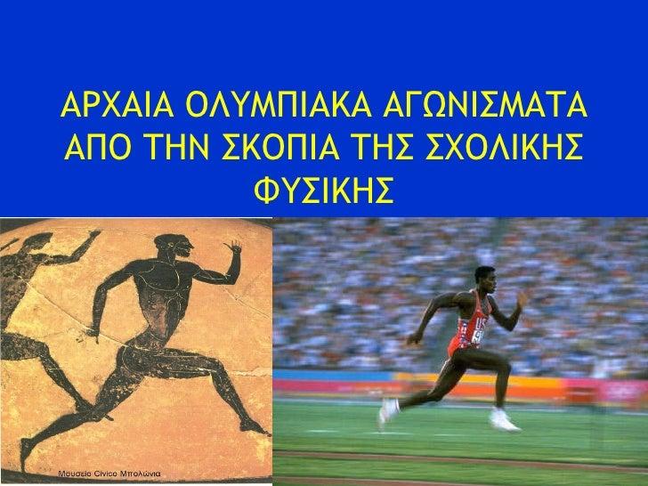αρχαια ολυμπιακα αγωνισματα & σχολικη φυσικη μια διαθεματικη προταση για το λυκειο