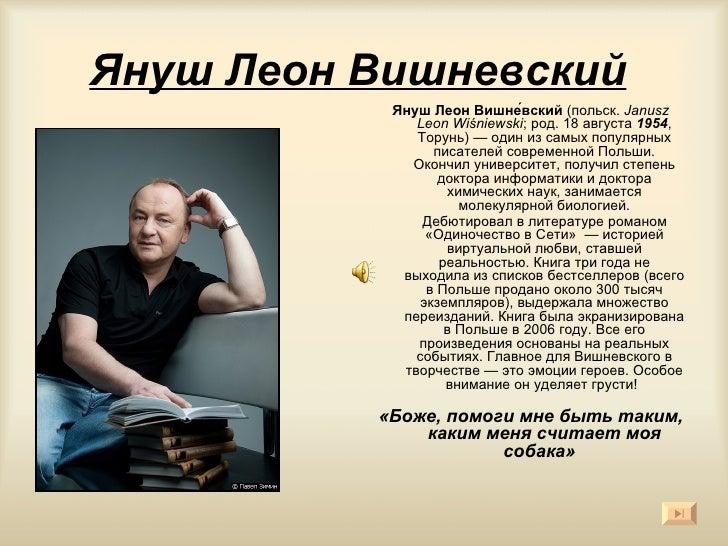 Януш Леон Вишневский,зачем нужны мужчины,любовница,