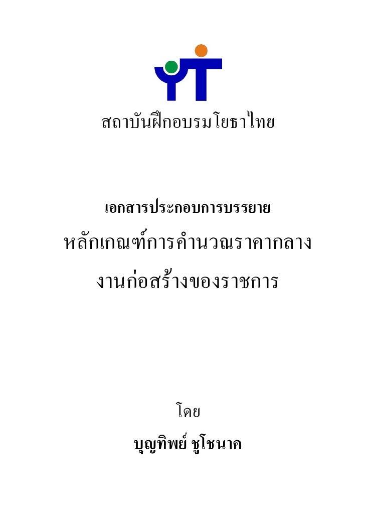 สถาบันฝกอบรมโยธาไทย       เอกสารประกอบการบรรยาย หลักเกณฑการคํานวณราคากลาง     งานกอสรางของราชการ                 โดย  ...