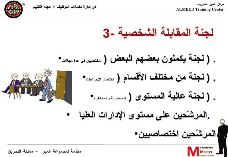 نموذج تقييم المقابلات الشخصية Sahara Blog S