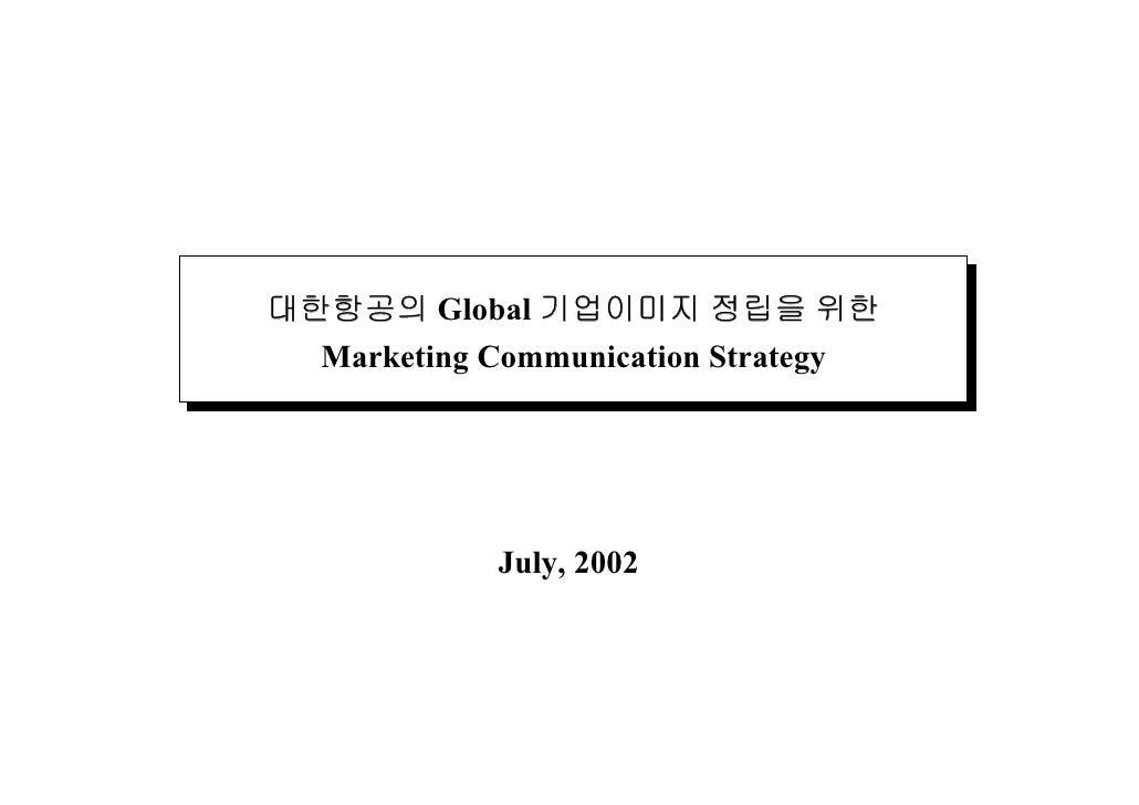 대한항공의 Global 기업이미지 정립을 위한   Marketing Communication Strategy                 July, 2002
