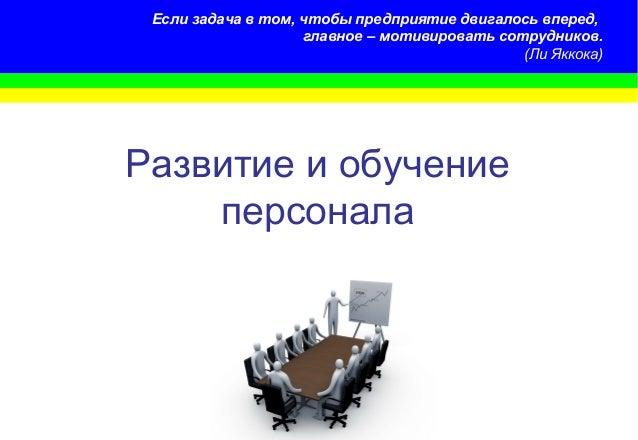 Виталий Елисеев Развитие и обучение персонала Если задача в том, чтобы предприятие двигалось вперед, главное – мотивироват...