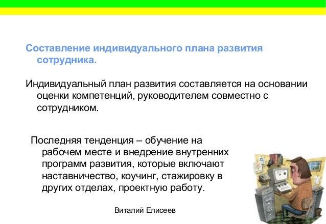Виталий Елисеев Составление индивидуального плана развития сотрудника. Индивидуальный план развития составляется на основа...