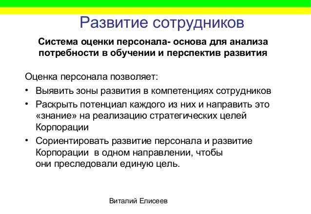 Виталий Елисеев Развитие сотрудников Оценка персонала позволяет: • Выявить зоны развития в компетенциях сотрудников • Раск...