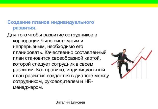 Виталий Елисеев Создание планов индивидуального развития. Для того чтобы развитие сотрудников в корпорации было системным ...