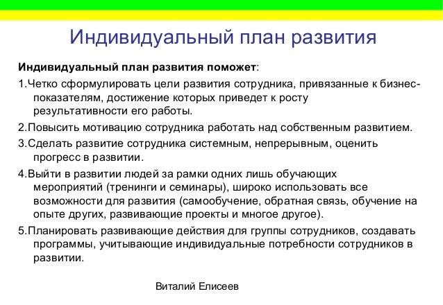 Виталий Елисеев Индивидуальный план развития Индивидуальный план развития поможет: 1.Четко сформулировать цели развития со...