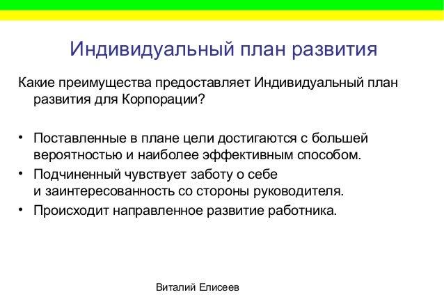 Виталий Елисеев Индивидуальный план развития Какие преимущества предоставляет Индивидуальный план развития для Корпорации?...