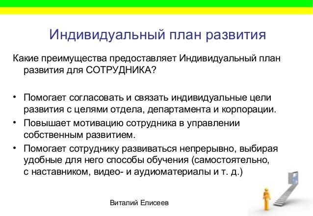 Виталий Елисеев Индивидуальный план развития Какие преимущества предоставляет Индивидуальный план развития для СОТРУДНИКА?...